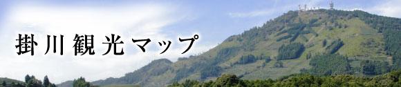 掛川観光マップ