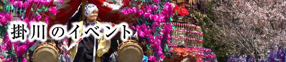 掛川のイベント